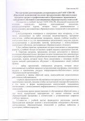 ПОЛОЖЕНИЕ об организации обучения с применением электронного обучения и дистанционных образовательных технологий в ГАОУ СПО РК «Крымский медицинский колледж»